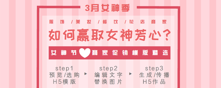 MAKA38女神节产品促销H5
