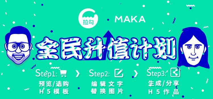 拉勾×MAKA 全民升值计划