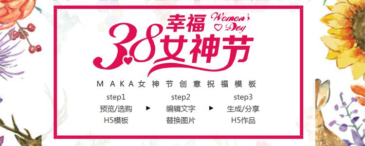 MAKA38女神节H5祝福贺卡