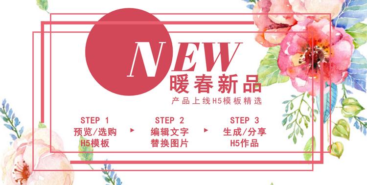 金牌电商新品推广必备_MAKA春季上新创意h5模板精选