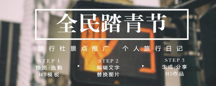全民踏青节_MAKA旅行社推广|景区宣传|个人游记h5创意模板精选