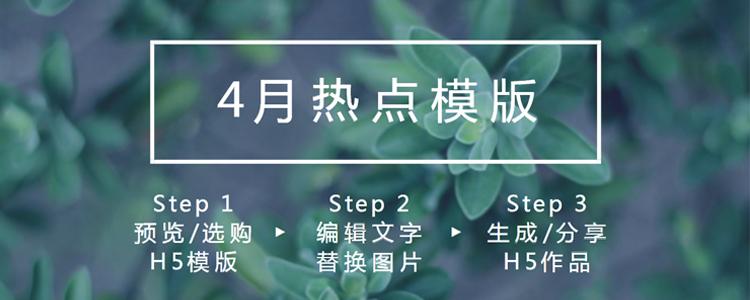 4月热点_MAKA创意h5精选