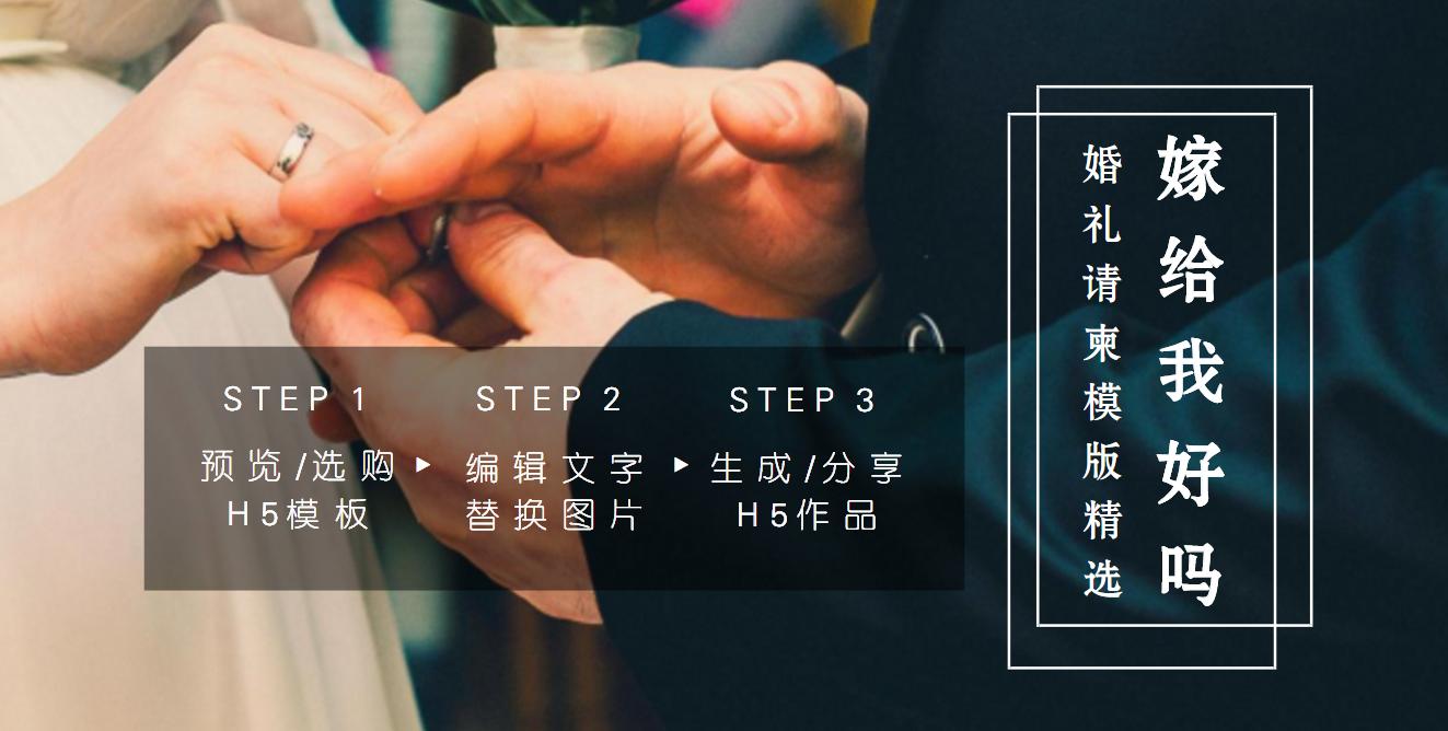MAKA婚礼邀请H5_婚礼喜帖