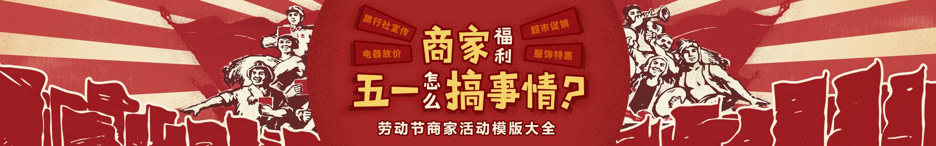 51劳动节_五一出游相册_旅行社宣传商家促销