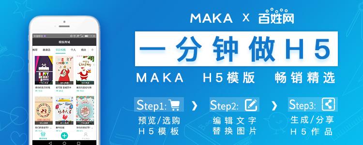 MAKA X 百姓网 模版精选