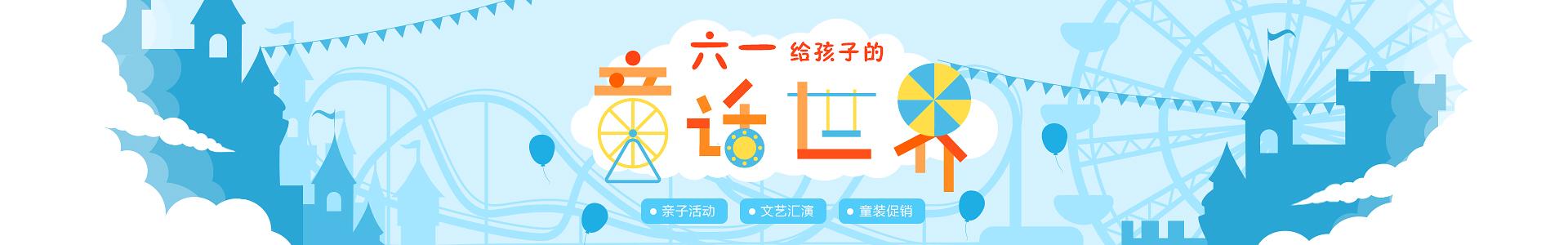 六一儿童节_61宝宝相册_游乐场活动教育机构招生商家促销