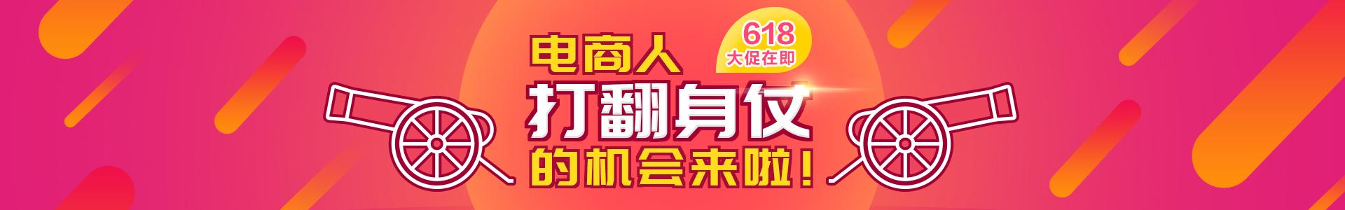 2017京东天猫618_电商促销H5_服装美妆家电