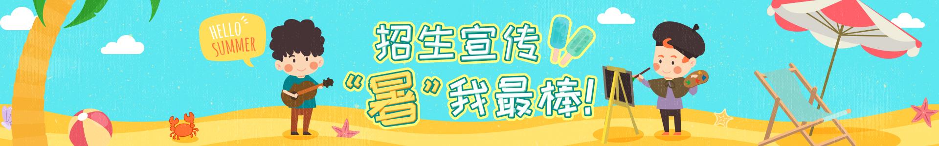 暑假班| 夏令营|兴趣班|辅导班|幼儿园招生_教育培训机构必备