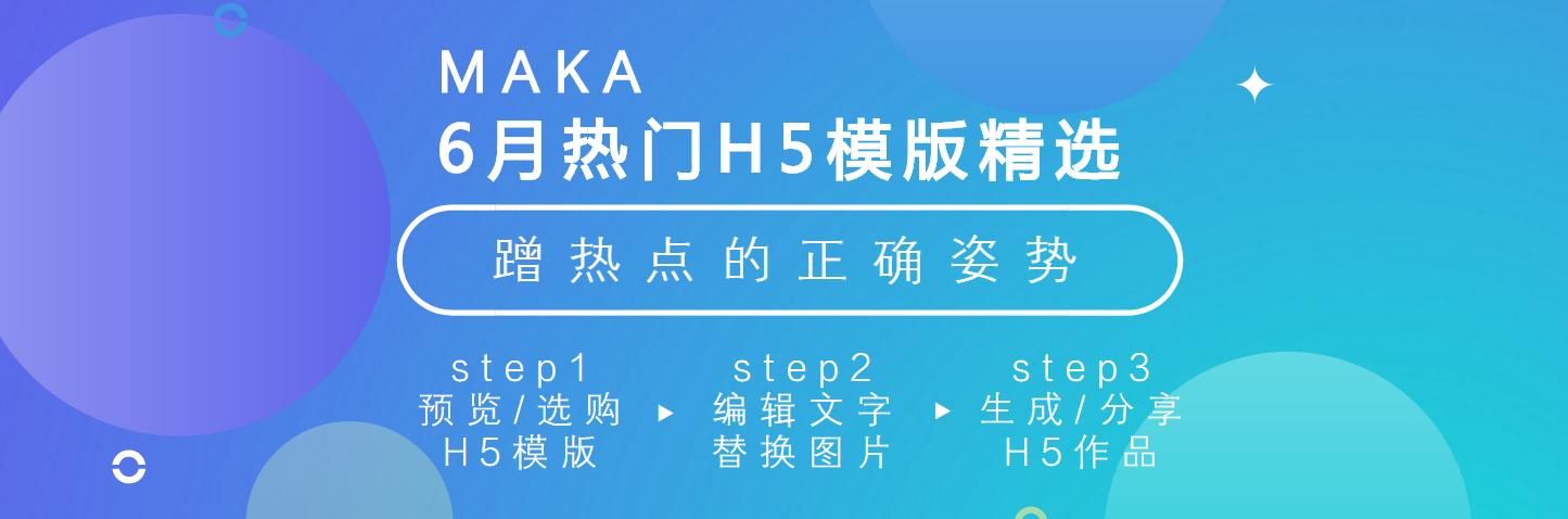 MAKA   6月畅销模版精选
