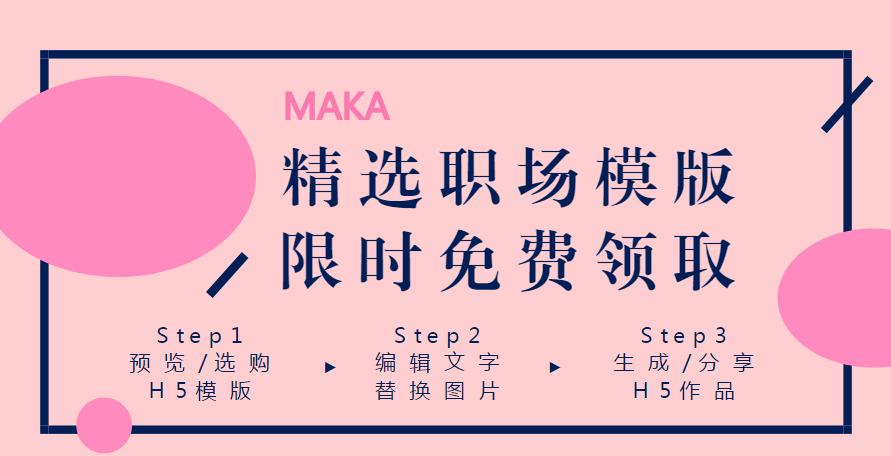 MAKA | 职场征途,与你相伴