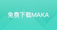 免费下载MAKA