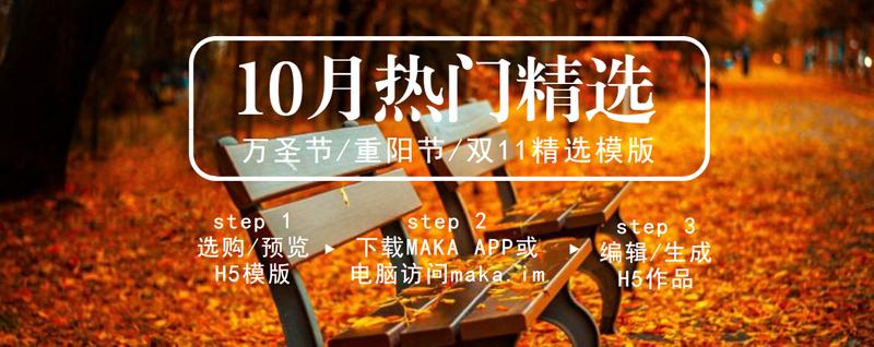 MAKA10月热门模版精选   万圣节 重阳节 双十一