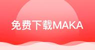 下载MAKA