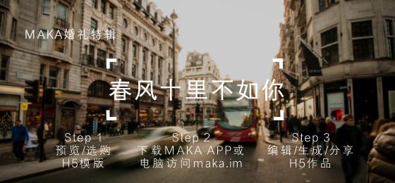 MAKA热门模版精选 | 浪漫婚礼特辑