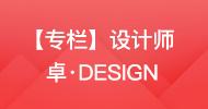 卓DesignH5专栏