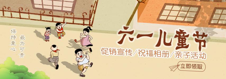 H5|儿童节