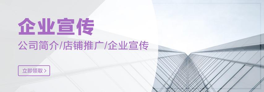 H5 | 企业宣传