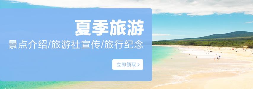 海报 | 夏季旅游