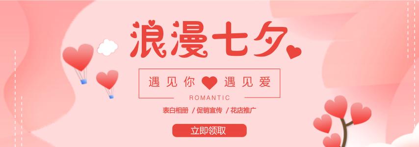 H5 | 七夕情人节