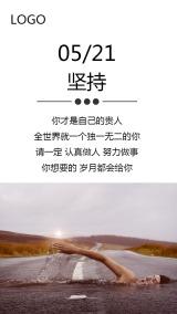 清新文艺励志语录早安晚安日签手机海报
