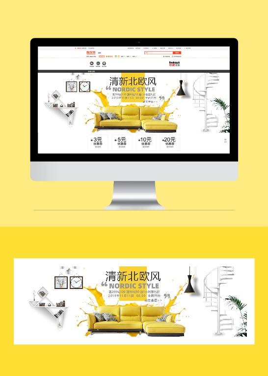 家具简洁大方互联网各家装行业宣传电商banner