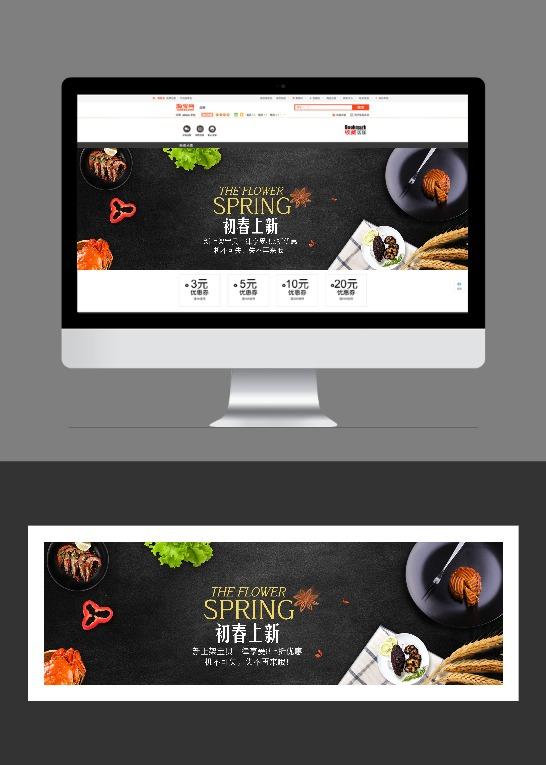 美食季简洁大气互联网各行业宣传促销电商banner