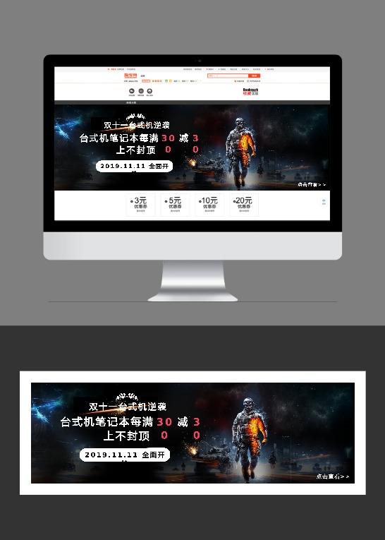 电脑台式机简约大气互联网各行业宣传促销电商banner