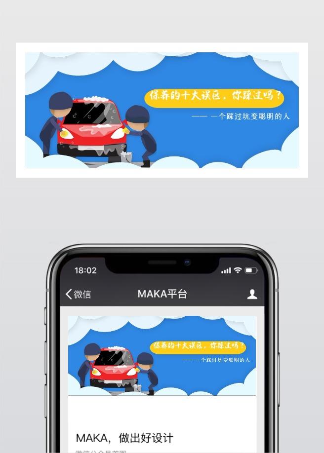 汽车卡通简洁互联网各行业4s店汽车美容保养维修微信公众号头条