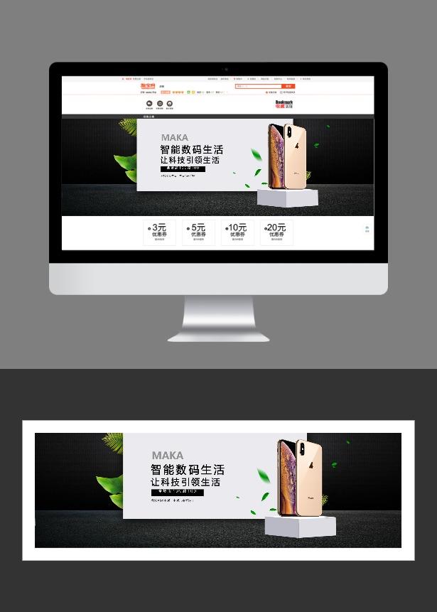 电子产品简洁大方互联网各行业宣传促销特卖电商banner