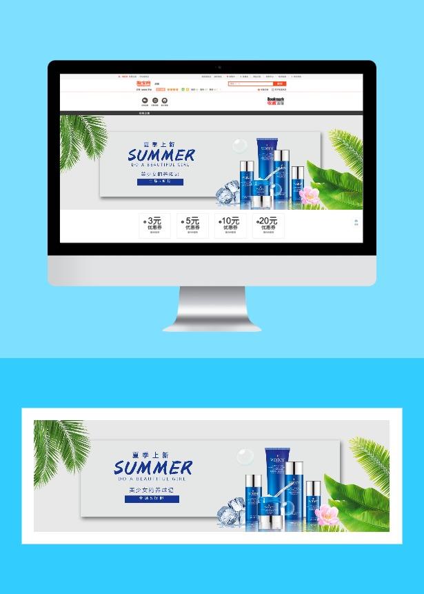 夏季上新互联网各行业促销特卖电商banner
