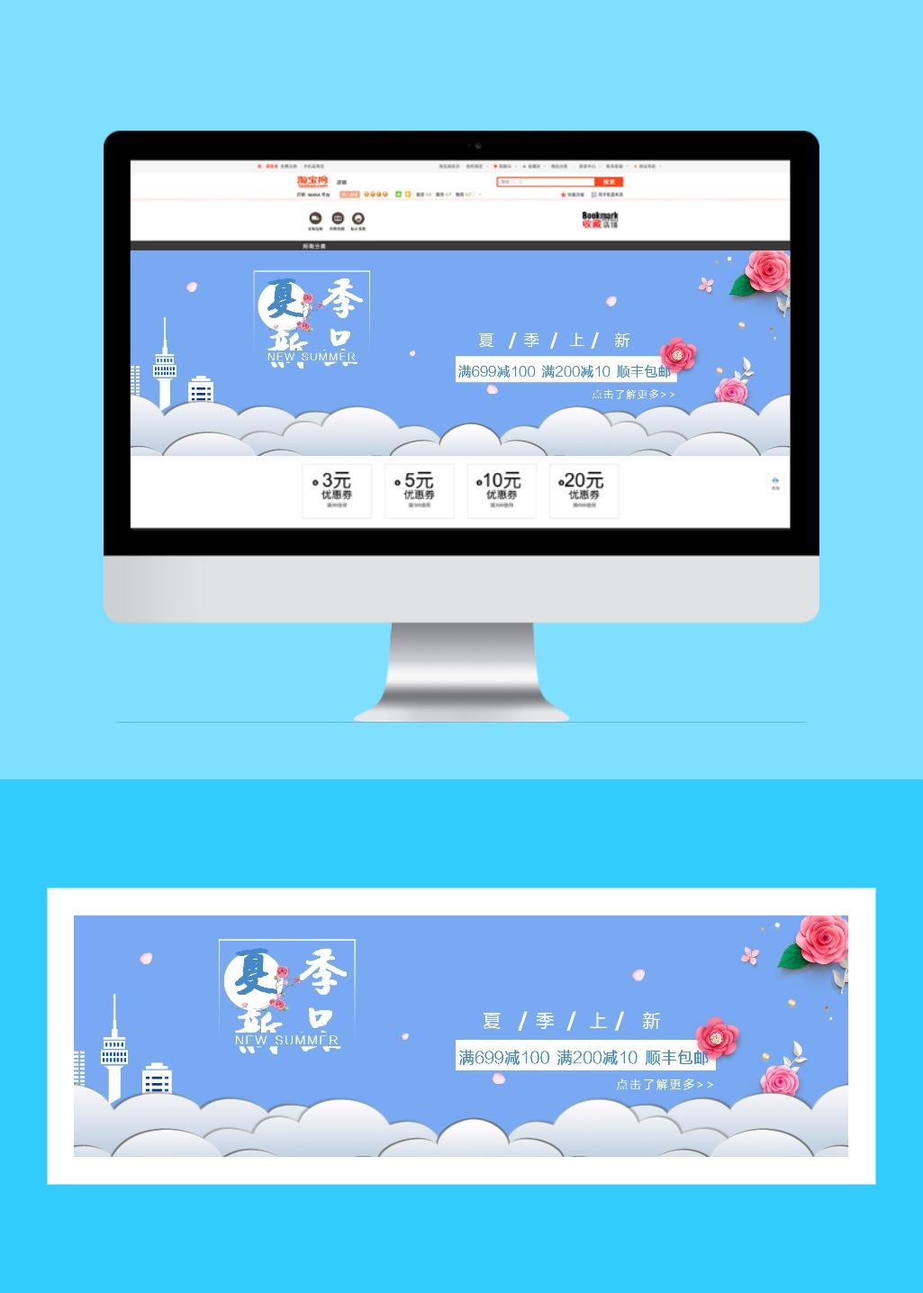 夏季上新简约大气互联网各行业宣传促销电商banner