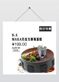 蛋糕生鲜水果简洁互联网各行业促销宣传电商主图