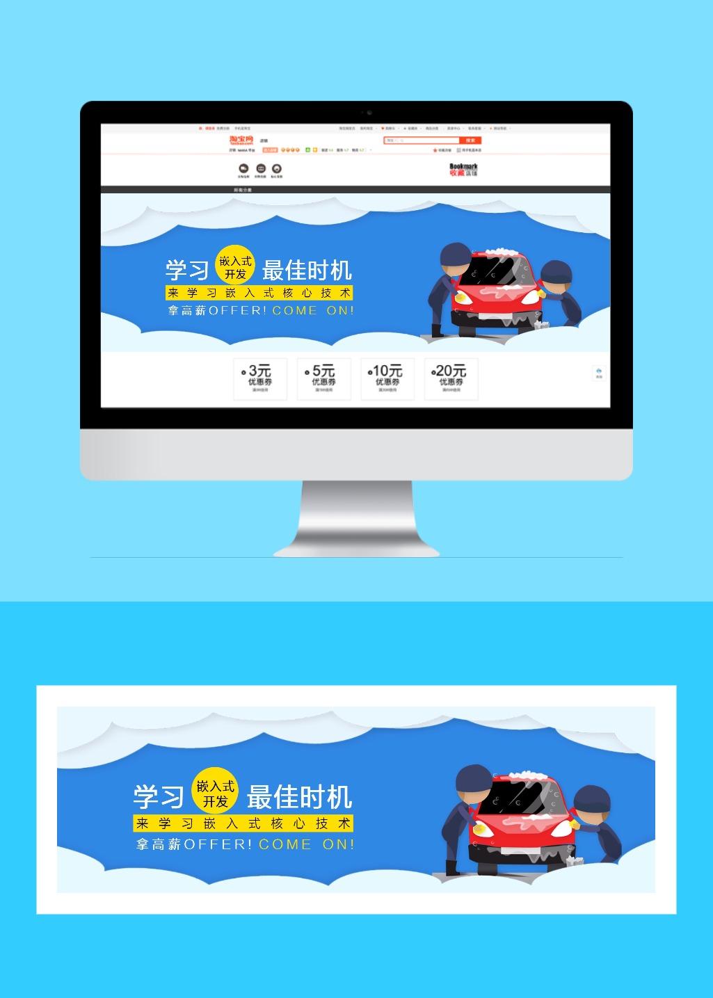 汽车类卡通简约互联网汽车美容维修4s店宣传促销电商banner