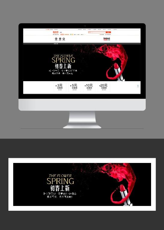 美妆上新简约大气互联网各行业宣传促销电商banner