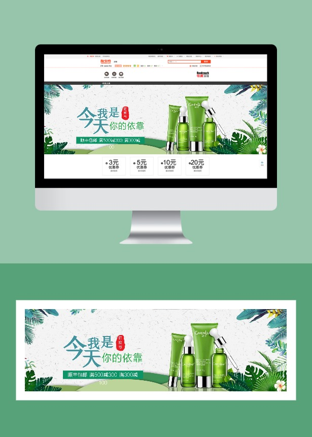 新品促销简约互联网各行业个护日化宣传打折电商banner