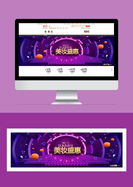 双十一时尚炫酷互联网各行业宣传促销电商banner
