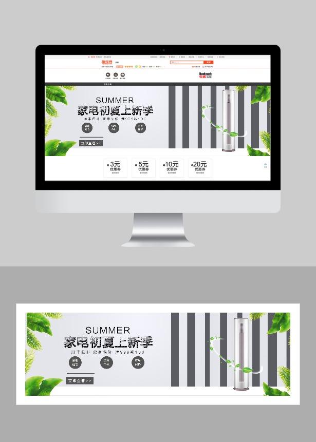 上新季简洁大方互联网数码家电电商banner