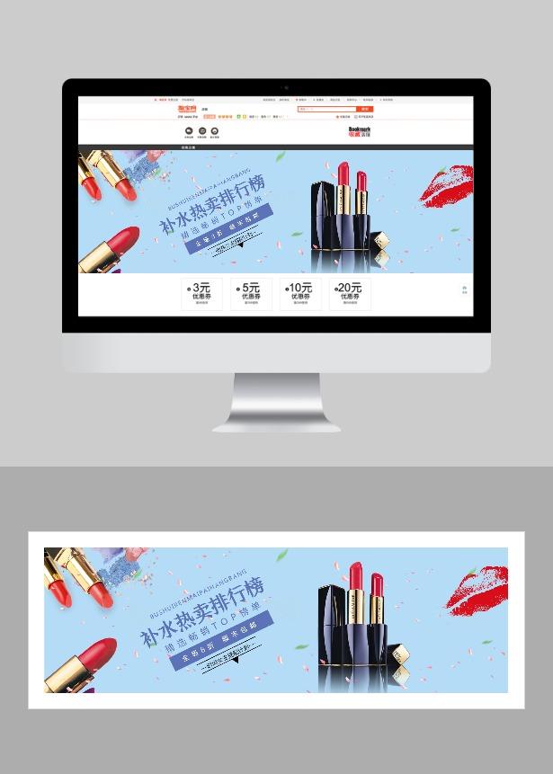 上新季简约互联网各行业个护日化口红促销宣传打折电商banner