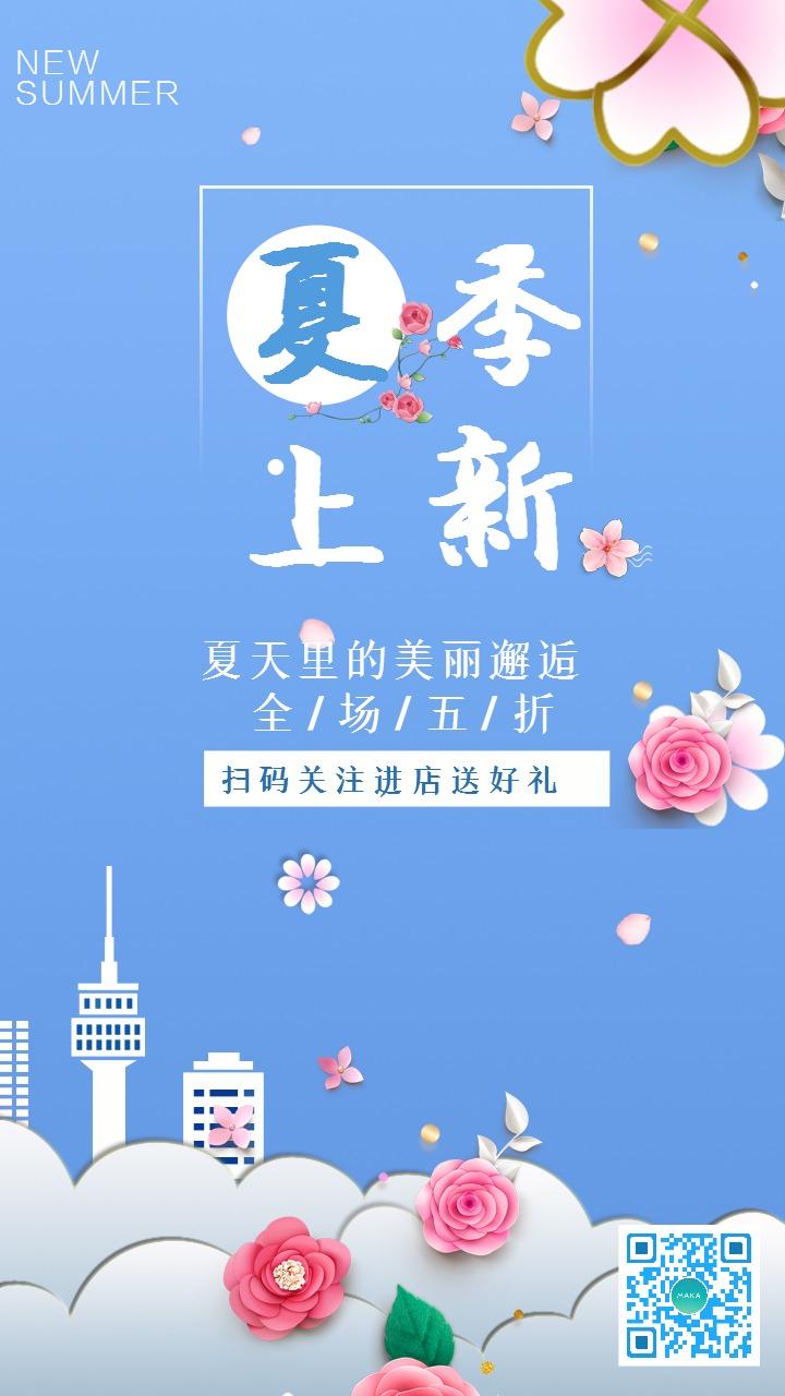 夏季上新清新大方互联网各行业宣传促销海报