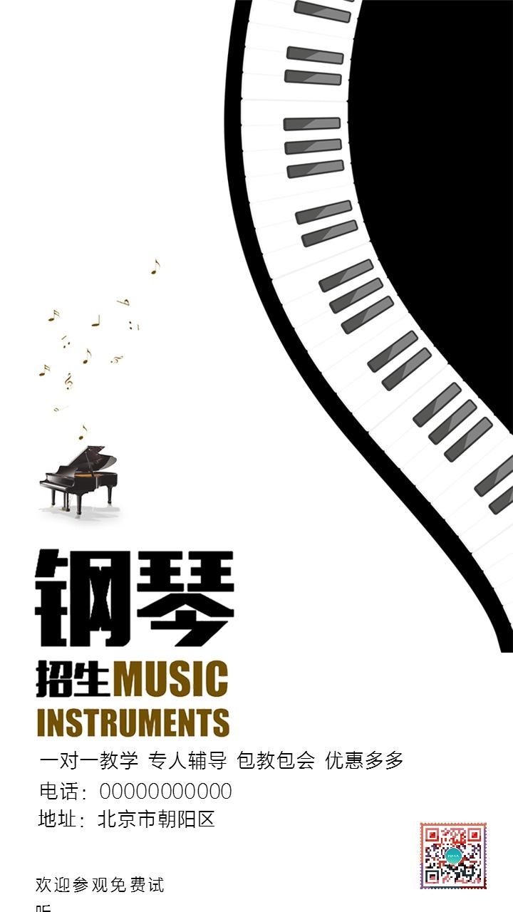 钢琴简约大气互联网各行业宣传推广海报
