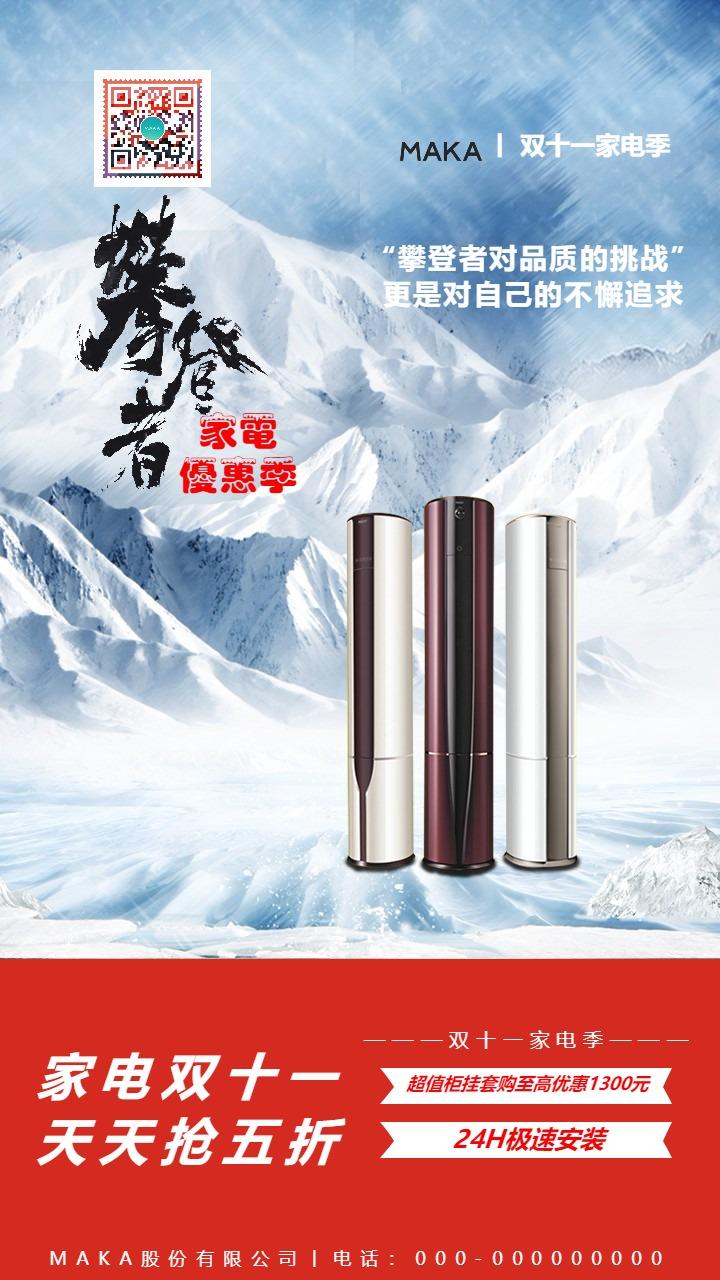 家电简约大气互联网双十一宣传海报