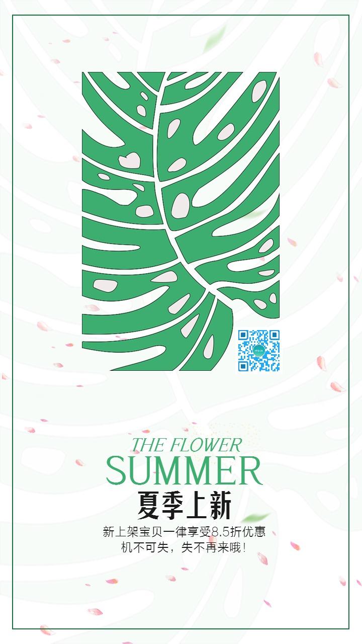 夏季上新简洁互联网各行业宣传促销特卖海报