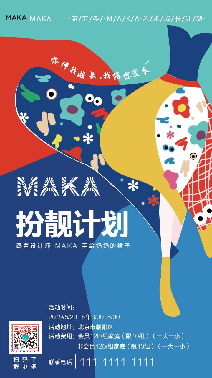 招生亲子活动个性创意互联网各艺术培训机构幼儿园美术班宣传促销招生海报