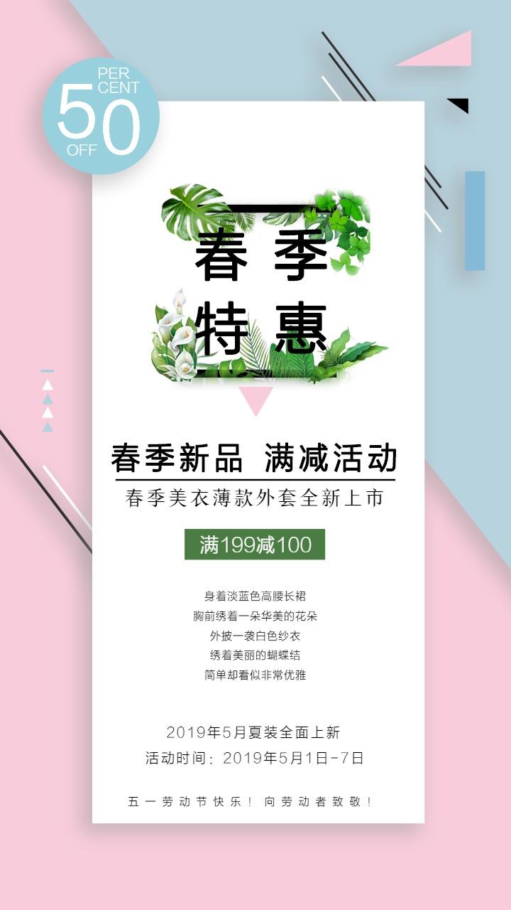 夏季上新个性简洁互联网各行业宣传促销海报