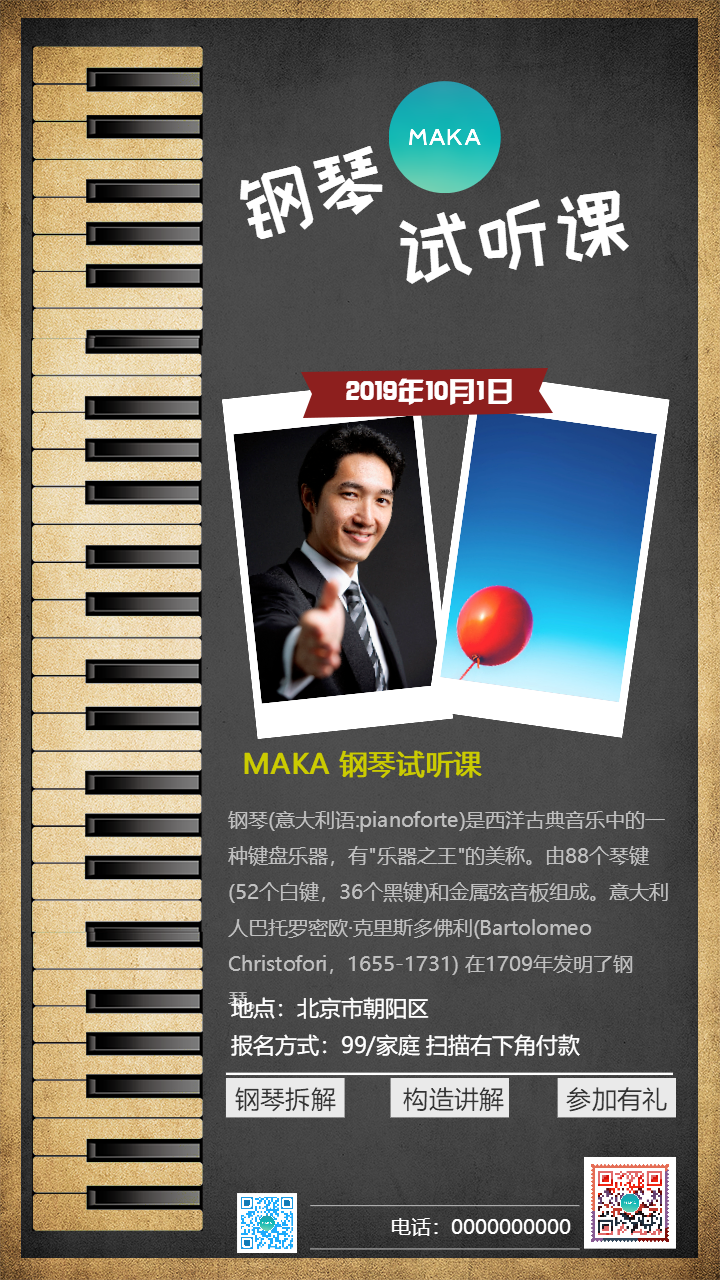 简约大气钢琴各培训机构招生海报
