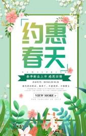 春季上新小清新化妆品面膜促销优惠活动H5