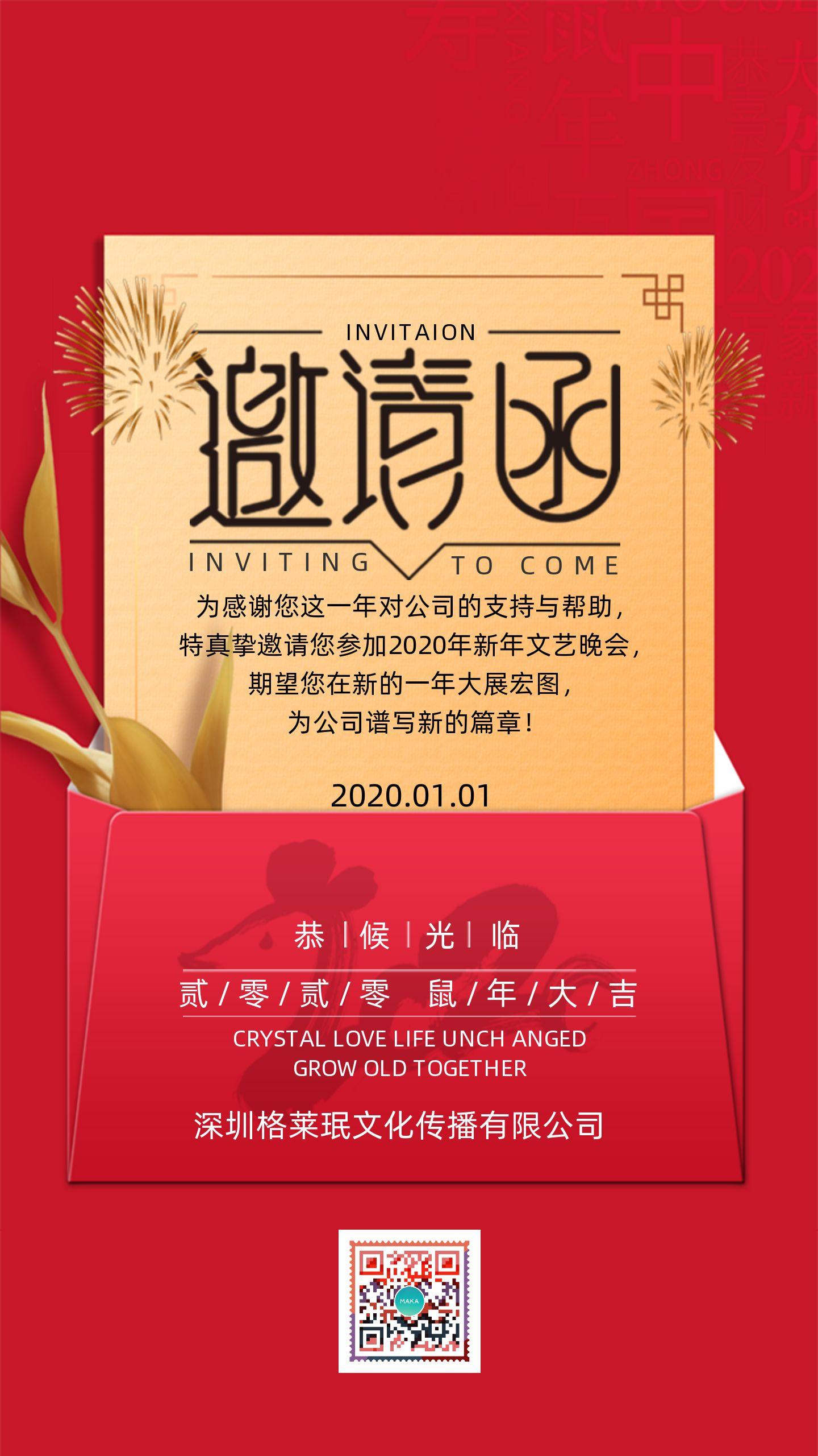 高端大气会议邀请新品发布会展年会文艺晚会邀请函宣传海报