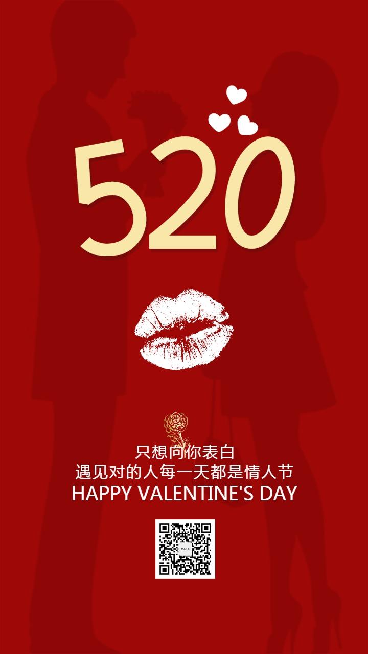 创意简约520表白日商家促销活动手机海报