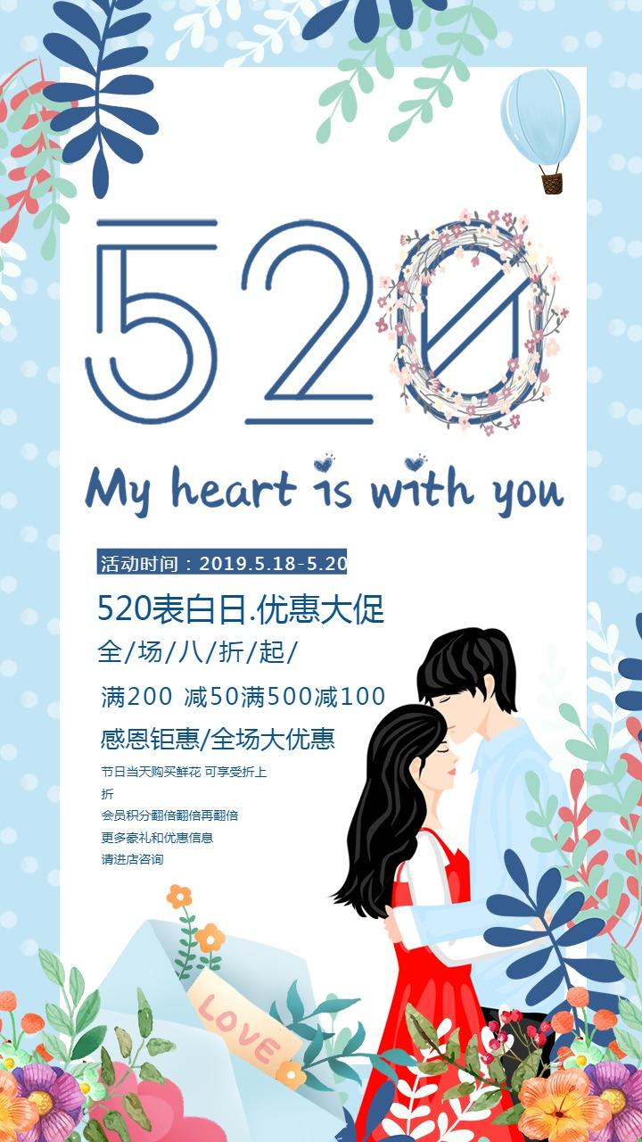 520情人节浪漫表白夏季活动宣传促销海报