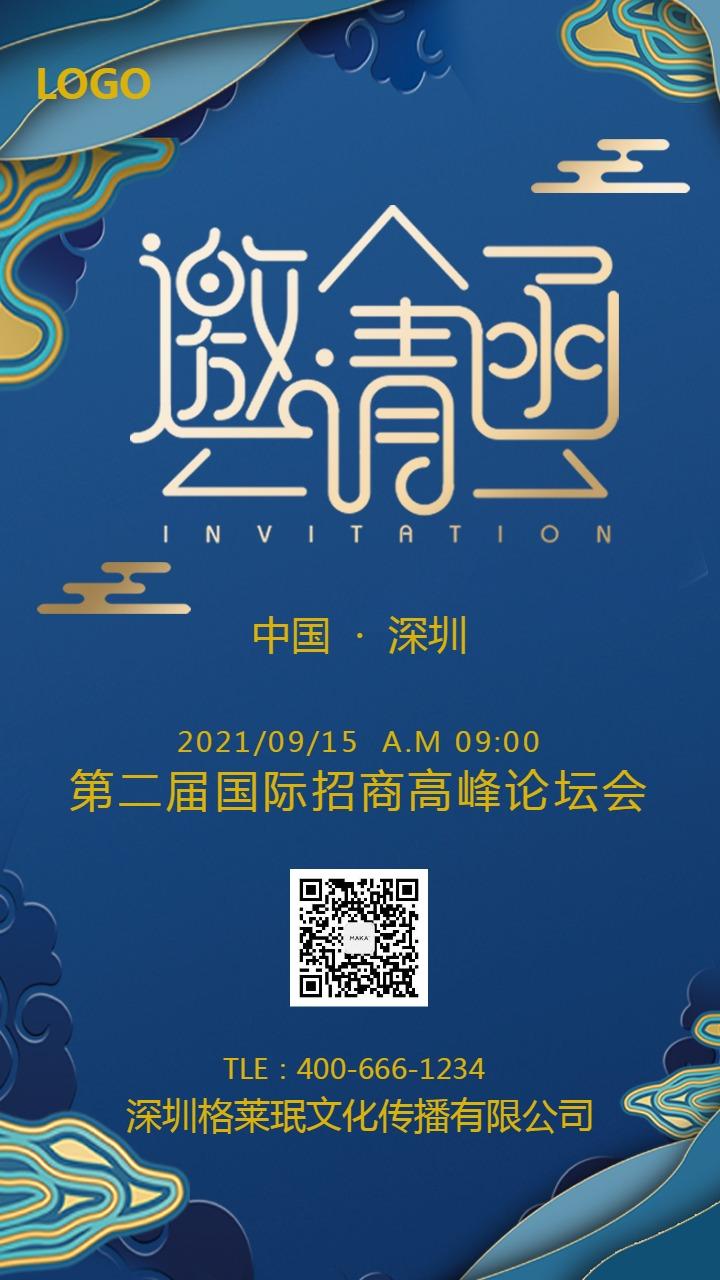 蓝色中式会议会展高峰会招商邀请函海报
